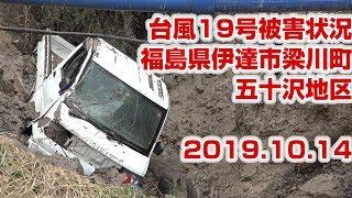 【台風19号被害状況10/14】梁川町五十沢地区