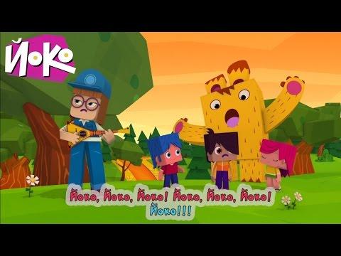 🎤Караоке для детей🎤 - Песня из мультфильма ЙОКО 🎼 Детские песенки🎧