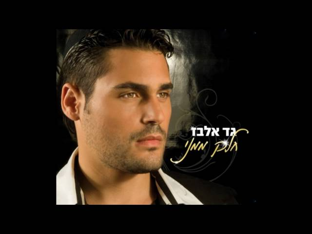 Gad Elbaz - Part Of Me  גד אלבז - חלק ממני