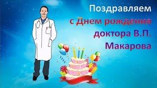 Поздравленья с днем рождения от врачей 243