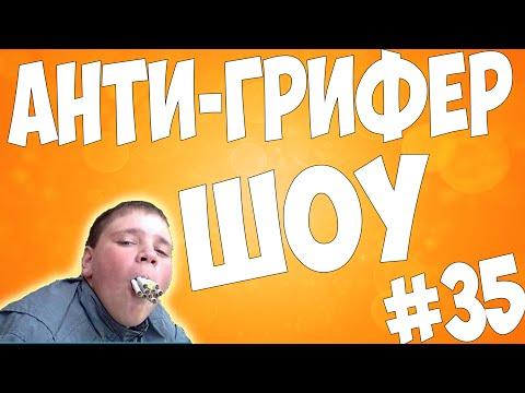 АНТИ-ГРИФЕР ШОУ #35 | ДЕРЗКАЯ ДЕВОЧКА БОМБИТ !