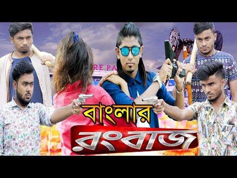বাংলার রংবাজ || Rangbaaz || Zan Zamin thumbnail