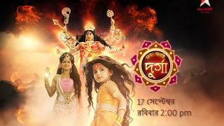 Watch JAGAT JANANI DURGA , on the occasion of Mahalaya on 17th Sep, Sun at 2:00 pm on Star Jalsha
