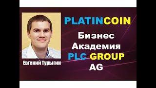 PLATINCOIN Платинкоин - Бизнес Академия PLC GROUP AG