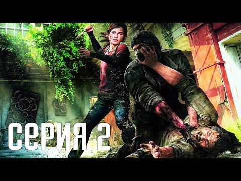 "The Last Of Us Remastered. Прохождение 2. Сложность ""Реализм / Grounded""."