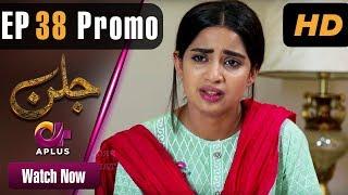 Jallan - Episode 38 Promo | Aplus ᴴᴰ Dramas | Saboor Ali, Imran Aslam | Pakistani Drama