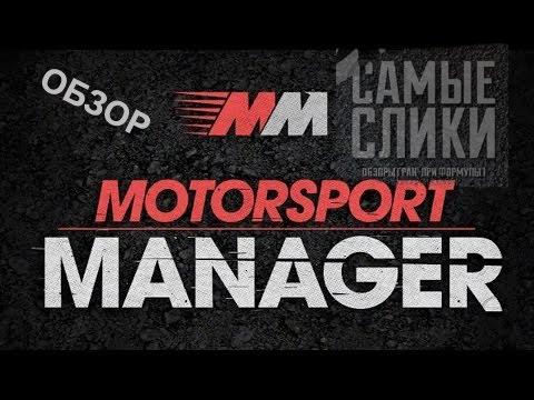 Motorsport Manager адекватный обзор от Самых сликов