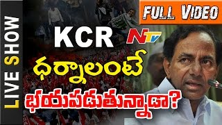Is TRS Afraid of Protests? || Arrests Kodandaram || Comments || Live Show Full Video