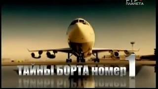 Все тайны  Документальный фильм Борт №1самолет президента  Все тайны  Документальный фильм