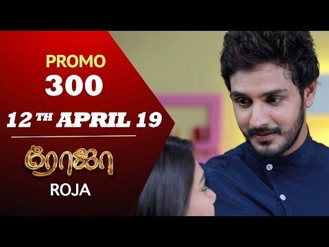 Roja Promo 12-04-2019 Sun Tv Serial Online