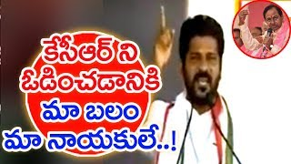 Revanth Reddy Angry Speech At Bhainsa Praja Garjana Sabha I Rahul Gandhi