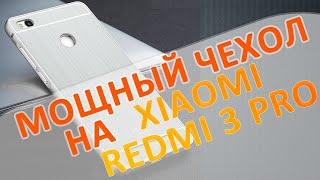 Мощный чехол для лучшего смартфона Xiaomi Redmi 3 Pro Распаковка - Где купить? - Классная цена!