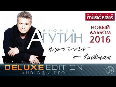 Премьера 2016! Леонид Агутин - Просто о важном (Deluxe Edition (0+)) Весь Альбом