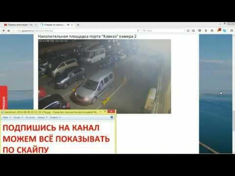 Расписание движения паромов порт Крым - Кавказ 2018