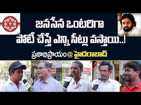 జనసేన ఒంటరిగా పోటీ చేస్తే ఎన్ని సీట్లు వస్తాయ్ | Public Talk On Janasena Contesting In 175 Seats