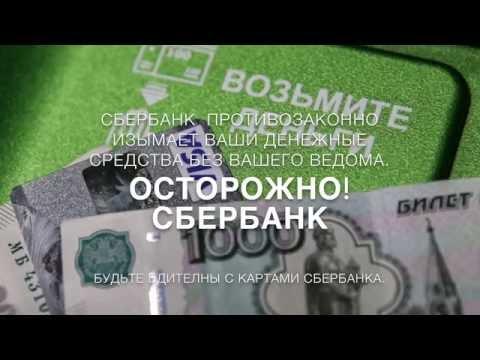Осторожно СберБанк фокус покус и нет денег