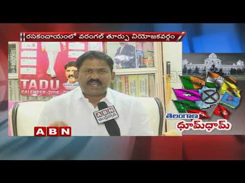 Ticket Race Among Political Parties For Warangal East Heats Up Politics In Telangana | ABN Telugu