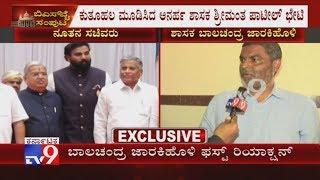 Arabhavi BJP MLA Balachandra Jarkiholi First Reaction On Missing His Ministerial Berth