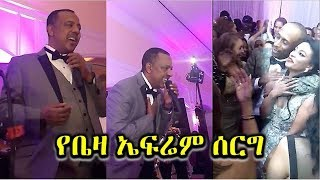 ephrem tameru at his daughter wedding