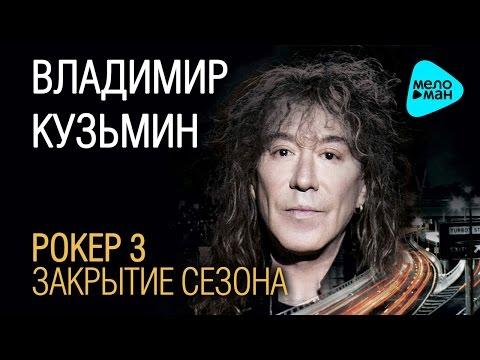 Владимир Кузьмин - Рокер