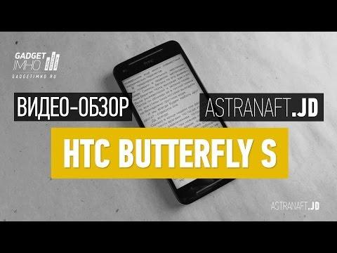 Лучший смартфон в линейке HTC Butterfly S. Или просто продолжение легенды