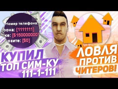 КУПИЛ ТОП СИМКУ 111-111 / ЛОВЛЯ ПРОТИВ ЧИТЕРОВ НА ARIZONA RP!