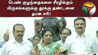 பெண் குழந்தைகளை சீரழிக்கும் மிருகங்களுக்கு தூக்கு தண்டனை தான் சரி! : தமிழிசை  | #ChildAbuse