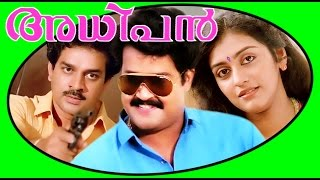 Pattam Pole - Adhipan | Malayalam Super Hit Full Movie HD | Mohanlal & Parvathy