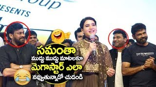 Acress samantha pure Telugu Speech @ Rangastalam Pre Releas Event | Rangasthalam Video Songs Promos