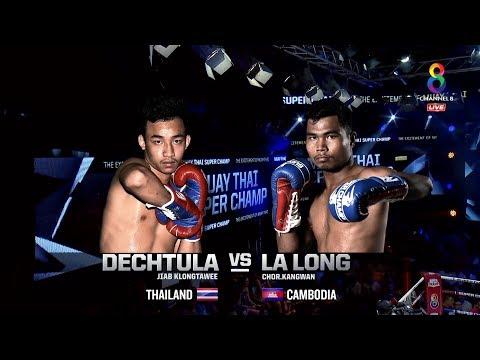 Muay Thai Super Champ | คู่ที่1 เดชตุลา VS ลา ลอง | 02/12/61
