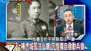 12/06中天名人堂之誰與爭丰 西安事變主角楊虎城慘死