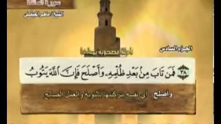سورة المائدة بصوت ماهر المعيقلي مع معاني الكلمات Al-Ma'ida