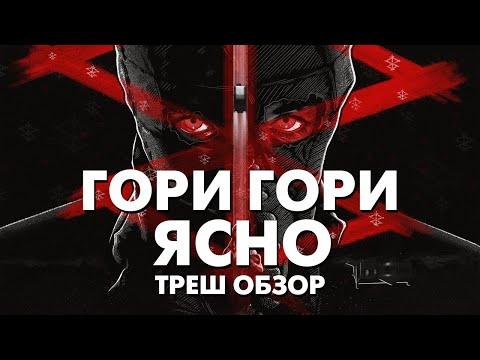 Треш Обзор Фильма ГОРИ, ГОРИ ЯСНО (2019)