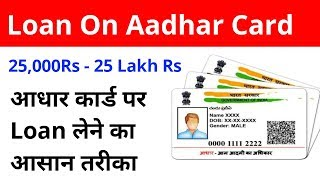 25 Lakh Rs Loan On Aadhar Card || How To Get Loan On Aadhar Card & Pan Card