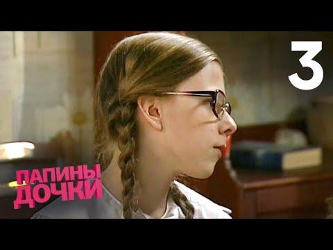 Папины дочки | Сезон 1 | Серия 3