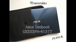 """รีวิวแกะกล่อง Asus Zenbook 13 UX333 FN 13.3"""" /MX150 / 29,900 Baht"""