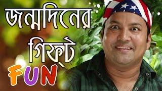 সিদ্দিকের জন্মদিনের গিফট - চরম হাসির ভিডিও - Siddik - Funny Bangla video
