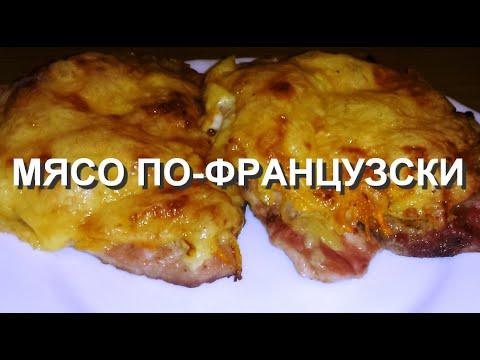 Как готовить мясо по-французски - видео
