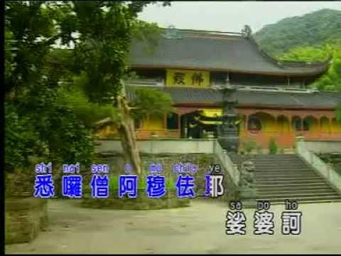 Đại Bi Chú (Thiên thủ thiên nhãn vô ngại đại bi tâm đà la ni) 大悲咒