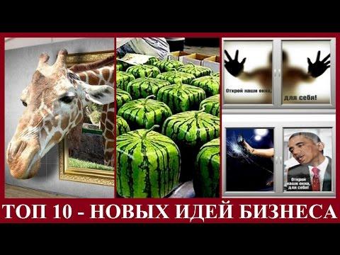ТОП 10 - НОВЫХ ИДЕЙ БИЗНЕСА. Способы заработка и реальные бизнес идеи