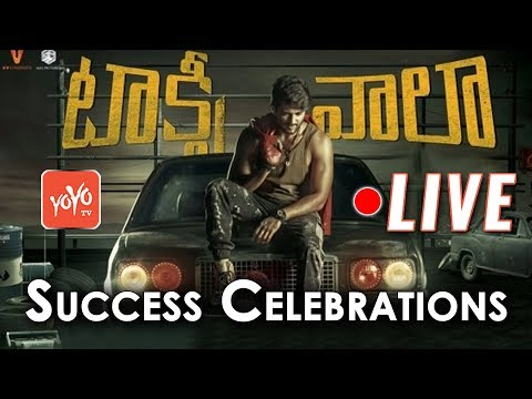 Taxiwala Success Meet LIVE | Vijay Devarakonda | Priyanka Jawalkar | YOYO TV Channel