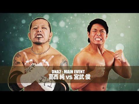2015/1/9 DNA2 : Jun Kasai vs Suguru Miyatake