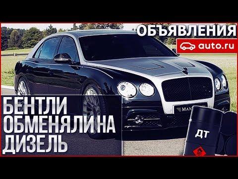 БЕНТЛИ ОБМЕНЯЛИ НА БОЧКУ С ДИЗЕЛЕМ!!! (ОБЪЯВЛЕНИЯ AUTO.RU)