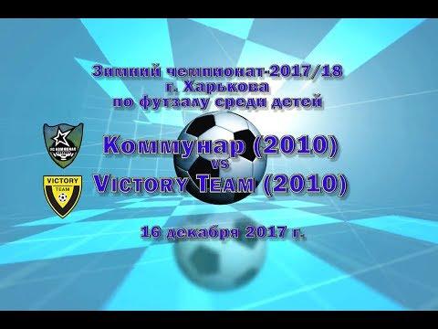 Victory Team (2010) vs Коммунар (2010) (16-12-2017)