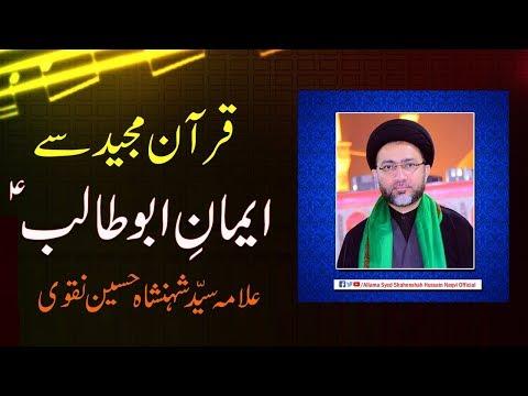 Quran Majeed se Eman-e-Hazrat Abu Talib a.s By Allama Syed Shahenshah Hussain Naqvi
