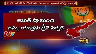 BJP Planning to Start Bus Yatra in Andhra Pradesh? || Off The Record