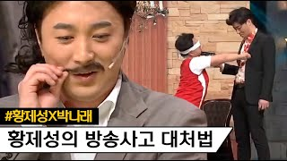 '이 안에 모이또' 환상의 연금술사 황제성 X 박나래ㅋㅋㅋ | #깜찍한혼종_코미디빅리그 | #Diggle