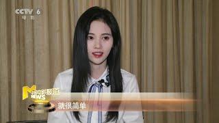 Bản Tin Điện Ảnh TQ (CCTV 6) Phỏng Vấn Cúc Tịnh Y (24/5/2019)