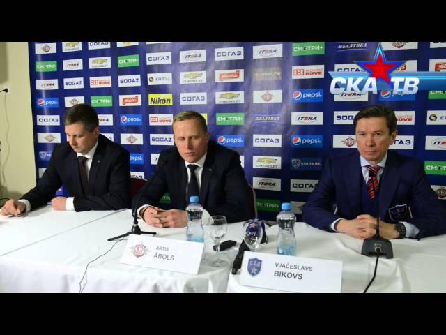 «Динамо» Рига - СКА. Пресс-конференция