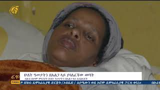 A girl spend 2 years on bed because an accident on Areb
